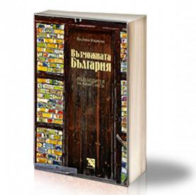 Book Cover: Възможната България - Василка Маркова