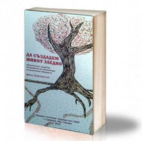 Book Cover: Да създадем живот заедно