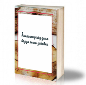 Book Cover: Компостирай у дома