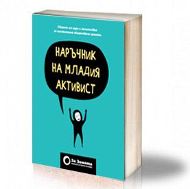 Book Cover: Наръчник на младия активист
