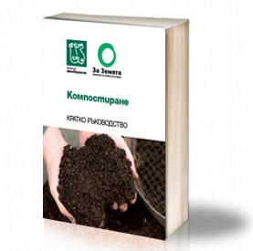 Book Cover: Компостиране - кратко ръководство