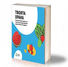 Book Cover: Наръчник Твоята храна