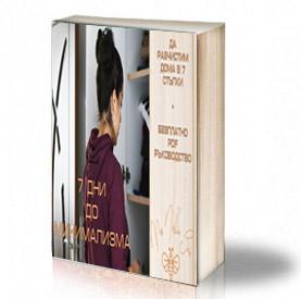 Book Cover: 7 дни до минимализма